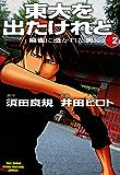 東大を出たけれど 麻雀に憑かれた男 (2) (近代麻雀コミックス)