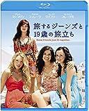 旅するジーンズと19歳の旅立ち [Blu-ray]