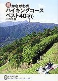 続・かながわのハイキングコースベスト40ぷらす1 (かもめ文庫―かながわ・ふるさとシリーズ)