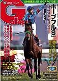 週刊Gallop(ギャロップ)2018年12月30日号