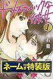 ドメスティックな彼女 ネーム付き特装版(1) (週刊少年マガジンコミックス)
