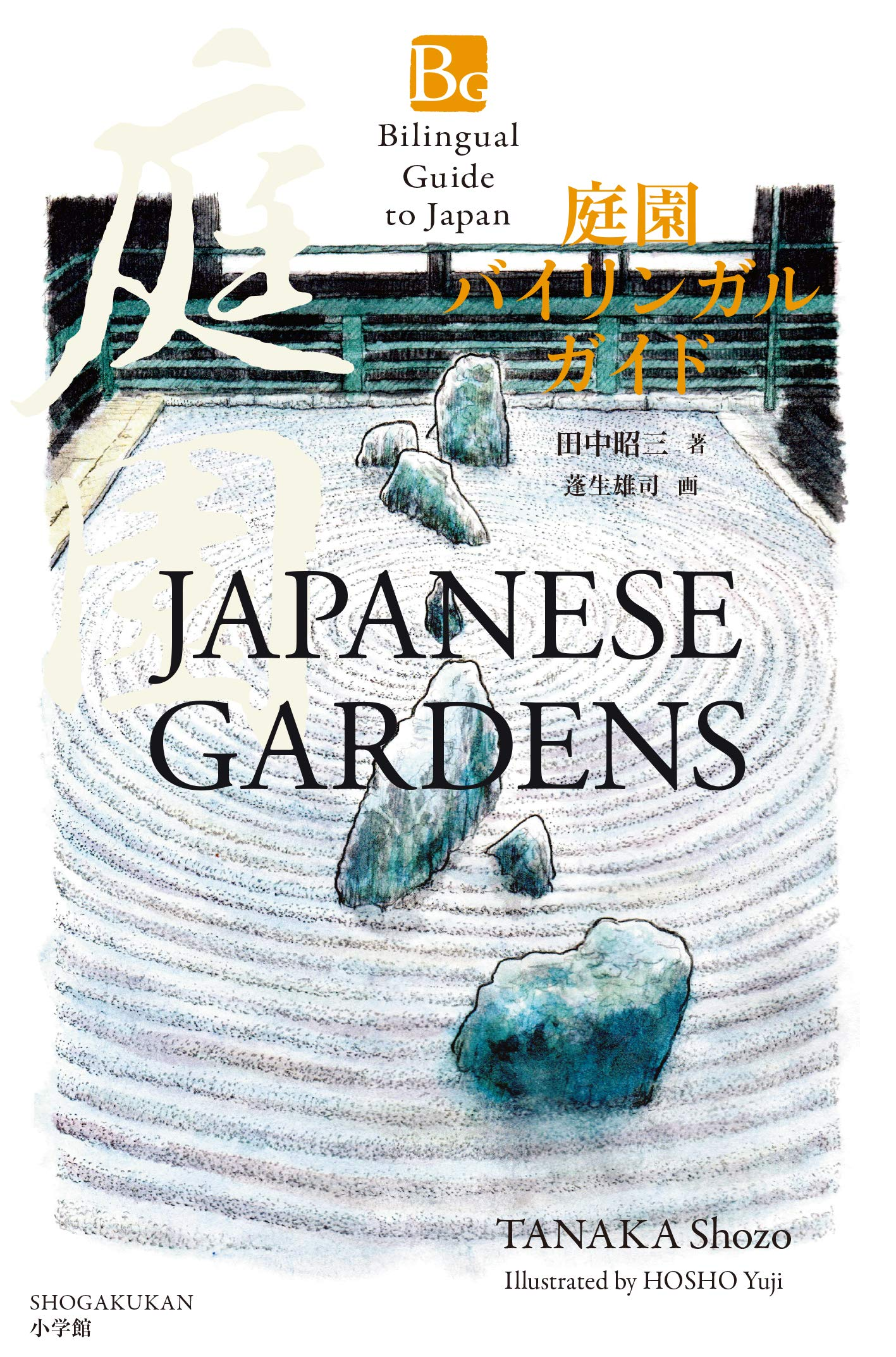 Japanese Gardens  Bilingual Guide To Japan