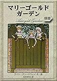 マリーゴールド・ガーデン (望林堂完訳文庫)
