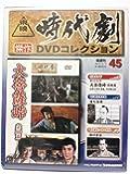 隔週刊 東映時代劇 傑作DVDコレクション(45)[大菩薩峠 完結篇]