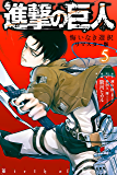 進撃の巨人 悔いなき選択 リマスター版(5) (ARIAコミックス)