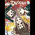 ヤマノススメ 7 (アース・スターコミックス)
