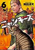 NYANKEES (6) (角川コミックス・エース)