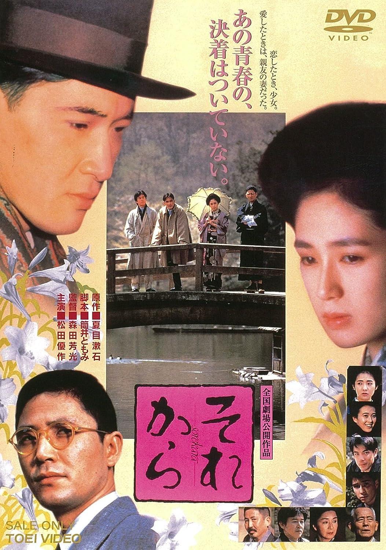 それから(1985年)