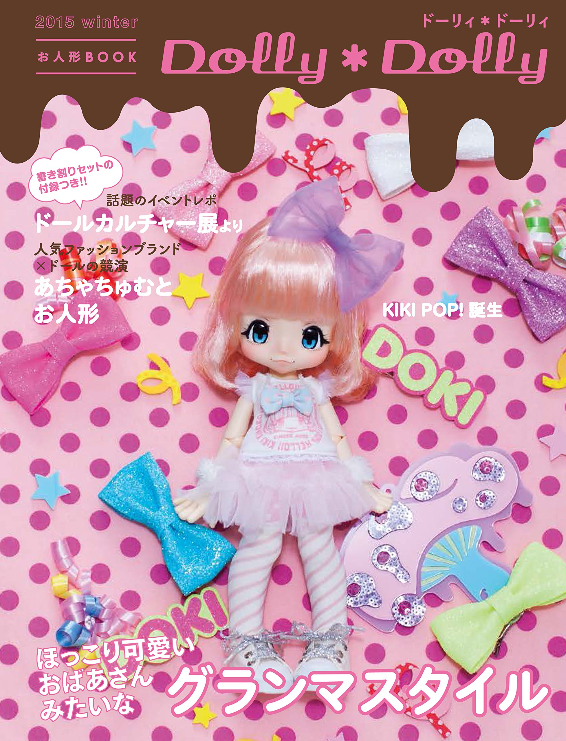 dolly dolly 2015winter お人形book dolly dolly編集部 本 通販