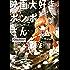 映画大好きポンポさん (MFC ジーンピクシブシリーズ)