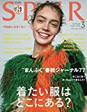 SPUR(シュプール) 2019年 03 月号 [雑誌]