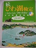 びわ湖検定公式問題解説集 続―Mother lake宝物の再発見
