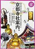 京都寺社案内 (ぴあMOOK関西)