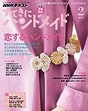 NHK すてきにハンドメイド 2017年 2月号 [雑誌] (NHKテキスト)