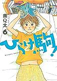 ひらけ駒!(6) (モーニングコミックス)
