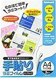 ナカバヤシ その場で簡単ラミネート 手貼りラミフィルム A4 2枚入り TLF-011