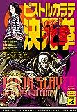 ニンジャスレイヤー ピストルカラテ決死拳 (キョート殺伐都市 # 5)
