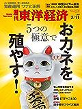 週刊東洋経済 2017年3/11号 [雑誌]