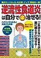 逆流性食道炎は自分で〈楽〉治せる! (胸やけ、ムカムカ、吐き気、ゲップ、胃痛を一掃!)