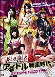 脱衣麻雀アイドル戦国時代 ネイキッド・バトルロワイアル [DVD]