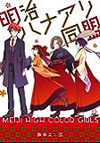 明治ハナアリ同盟 (デジタル版ガンガンコミックスONLINE)