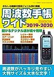 周波数手帳ワイド 2019-2020 (三才ムック)