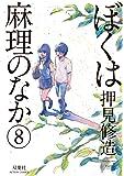 ぼくは麻理のなか(8) (アクションコミックス)