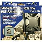 viewing(ヴューイング) VESA規格対応 薄型 マウント テレビ壁掛け金具 モニター TV 液晶テレビ用 VMF2720B 13-27型対応 ブラック