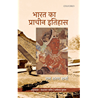 Bharat ka Prachin Itihas (Hindi Edition)