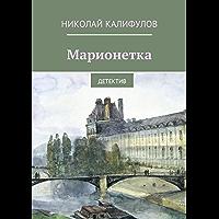 Марионетка: Детектив (Russian Edition)