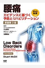 腰 痛 ─エビデンスに基づく予防とリハビリテーション─【原著第3版】〔Web 動画つき〕 Tankobon Softcover