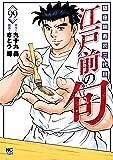 江戸前の旬 (99) (ニチブンコミックス)
