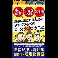 tyuusyoukigyouthiisanaomisesenseigyougaokyakunierabarerutameniimasuguyarubekitattafutatunokoto: tyuusyoukigyounouriagewojyuunennkannagetuduketekitajituryokukonsarutantogaosieruraibarugahagisirisuruhodookyakugaosiyoserusinjidainosabetukasenryaku ... (Japanese Edition)