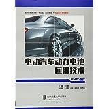 """国家新能源汽车""""十三五""""重点规划·电动汽车系列教材:电动汽车动力电池应用技术"""