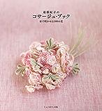 遠藤紀子のコサージュブック: 布で咲かせる100の花