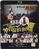 BD~明智探偵事務所~ [Blu-ray]