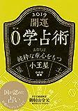 開運 0学占術 2019 小王星