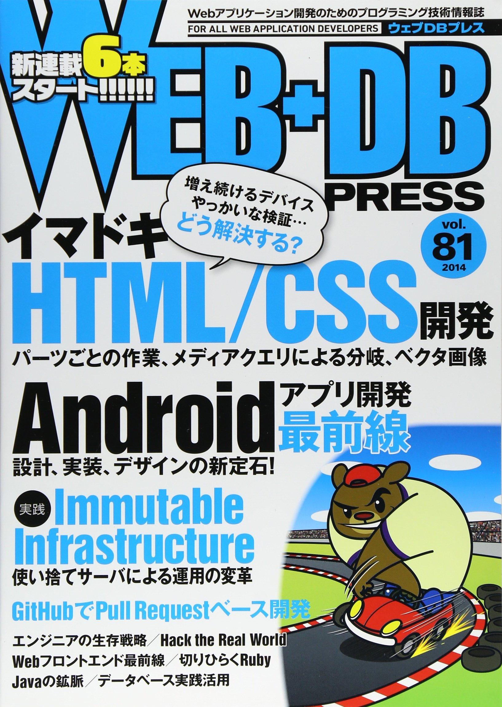 WEB+DB PRESS Vol.81の表紙