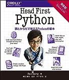 Head First Python 第2版 ―頭とからだで覚えるPythonの基本