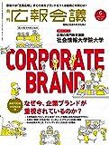 広報会議2017年6月号 なぜ今、企業ブランドが 重視されているのか?