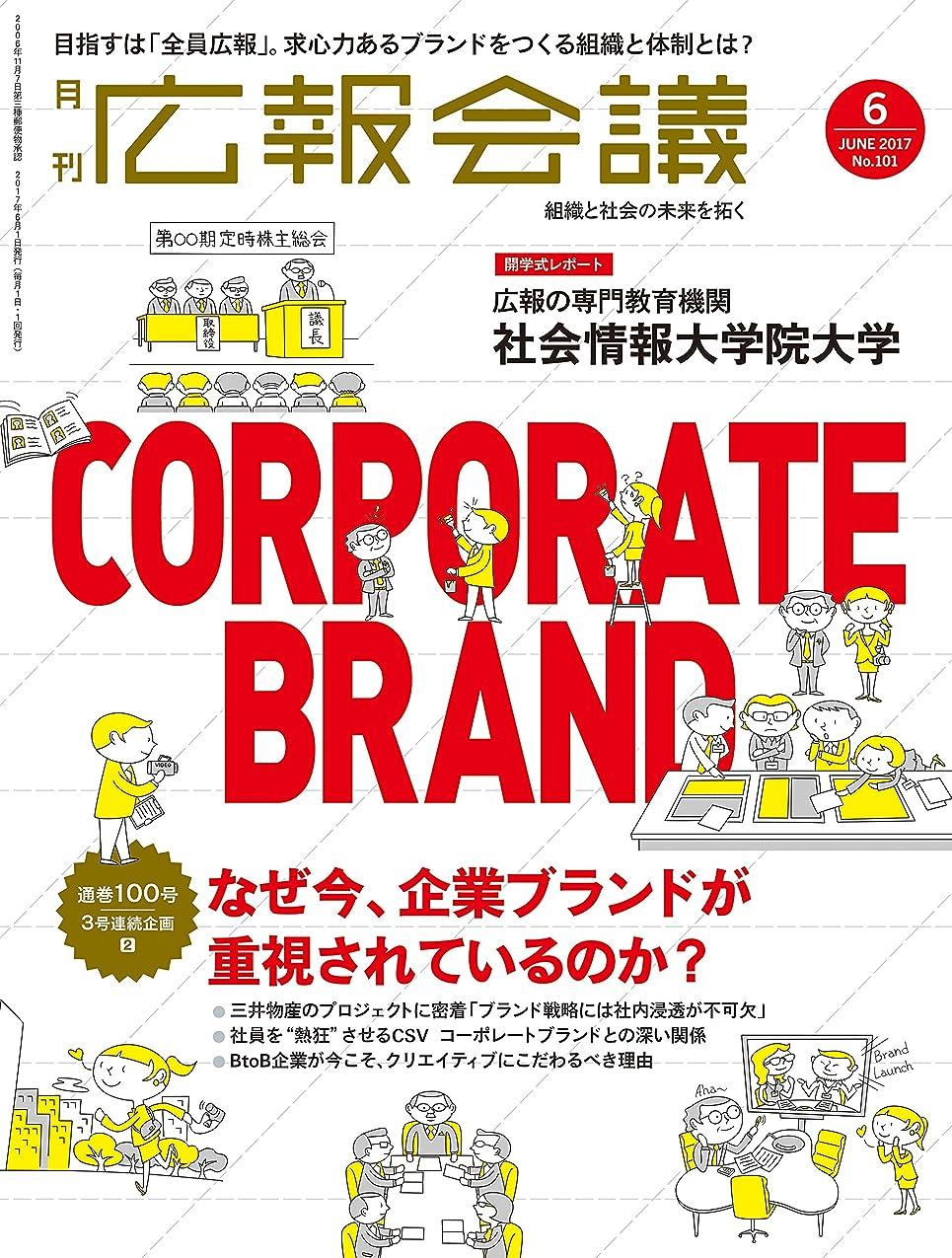 無礼に記念スープ企業診断 2017年 07 月号 [雑誌]