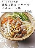 減塩&低カロリーのダイエット鍋 おいしくて大満足!