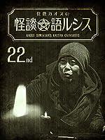住倉カオスの怪談★語ルシス(22)