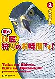 鷹の師匠、狩りのお時間です!(2) (星海社コミックス)