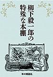柳下毅一郎の特殊な本棚