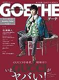 GOETHE(ゲーテ) 2018年 09 月号 (雑誌)