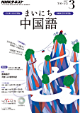 NHKラジオ まいにち中国語 2017年 3月号 [雑誌] (NHKテキスト)