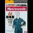 週刊ニューズウィーク日本版 「特集:AI 新局面」〈2018年2月20日号〉 [雑誌]