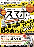 【完全ガイドシリーズ248】スマホ決済完全ガイド (100%ムックシリーズ)