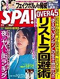 週刊SPA!(スパ)  2019年 12/17 号 [雑誌] 週刊SPA! (デジタル雑誌)